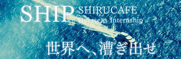 知るカフェ海外インターン「SHIP」