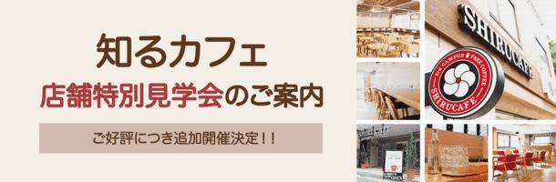 知るカフェ特別見学会のご案内(人事向け)