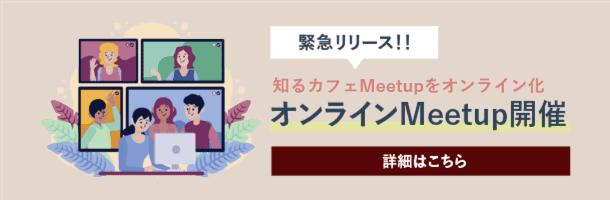 オンラインMeetup