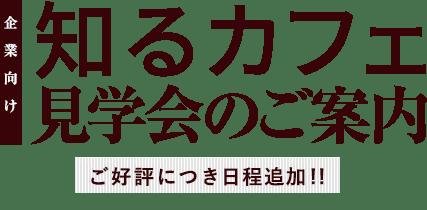 知るカフェ見学会のご案内 ご好評につき日程追加!!